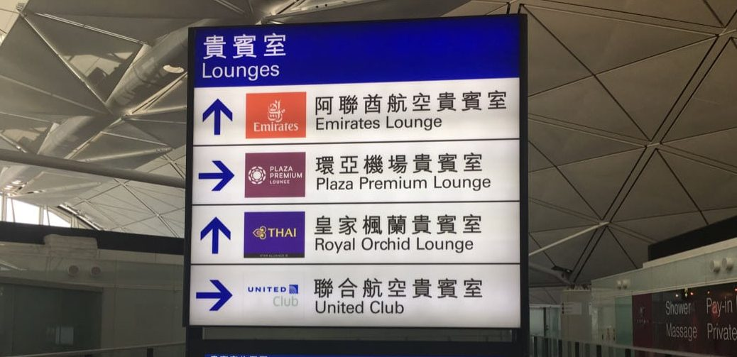 The Best Airline Lounges At Hong Kong International Airport